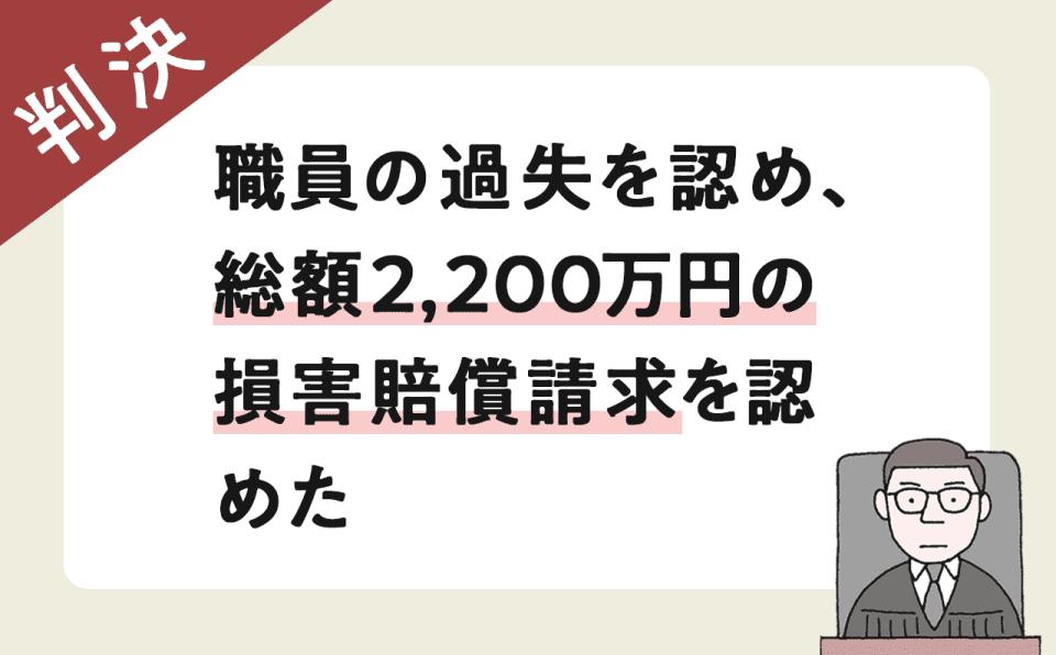 特別養護老人ホームでの誤えん脂肪事故(横浜地裁)の判判決:職員の加湿を認め、総額2,200万円の損害賠償請求を認めた。