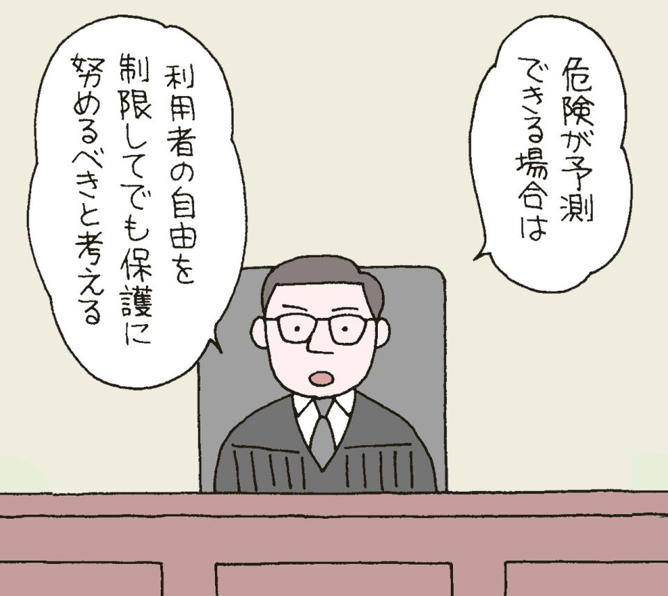 裁判長が「危険が予測できる場合は、利用者の自由を制限してでも保護に努めるべきと考える」と言っているイラスト