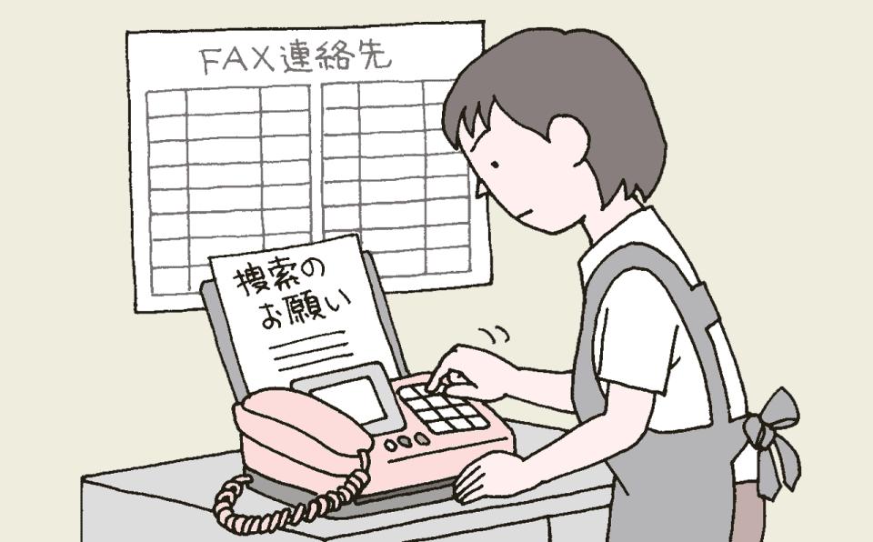 行方不明者の捜索を近隣施設等にファックスで依頼する介護職員のイラスト