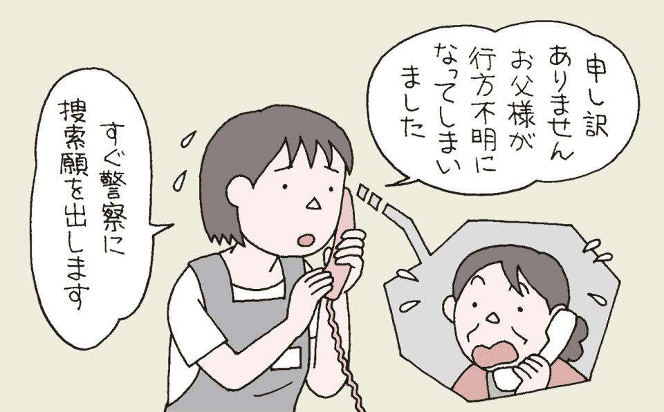 行方不明になった利用者の家族に電話連絡する介護職員のイラスト