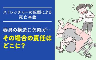 ストレッチャーの転倒で死亡事故/トラブルになりやすい事故への対策②|トラブル対策編(第58回)