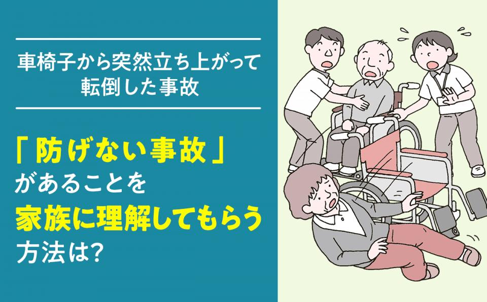 車椅子から突然立ち上がって転倒/トラブルになりやすい事故への対策④|トラブル対策編(第60回)