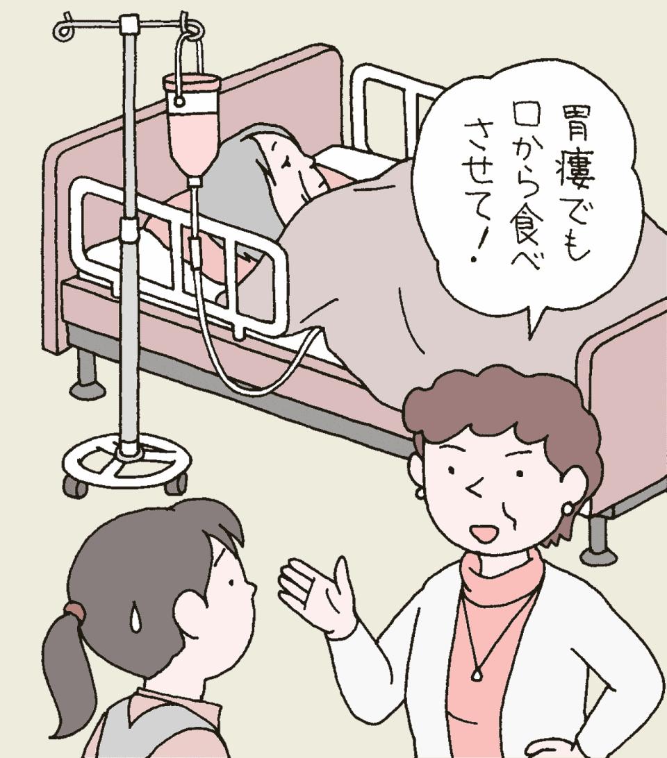 「胃瘻でも口から食べさせて」と介護士に危険な要求をする利用者家族のイラスト