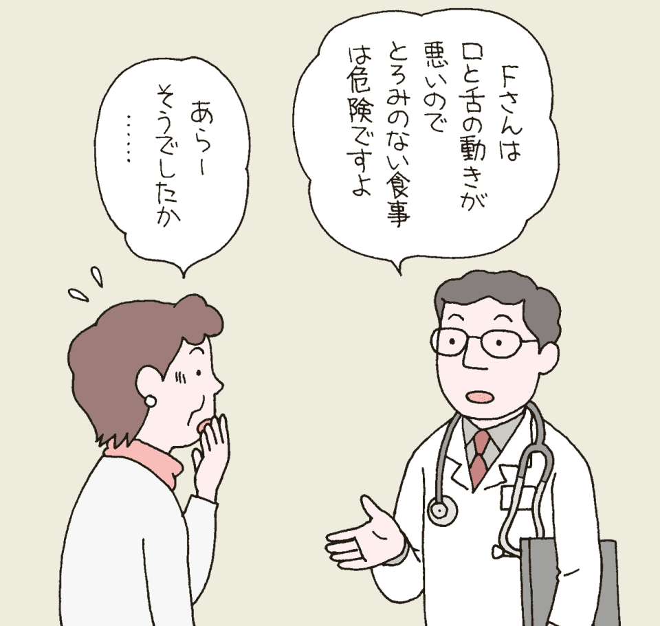 家族と意見が対立したときの説得方法/医師から説得してもらう