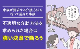 家族が要求する介護方法で事故が起きたらどうなる…/事故予防策をくわしく解説|トラブル対策編(第62回)