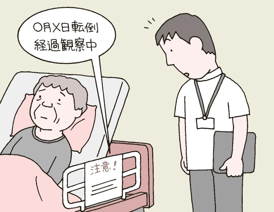 介護施設において、利用者のベッドの近くに転倒情報を貼っているイラスト