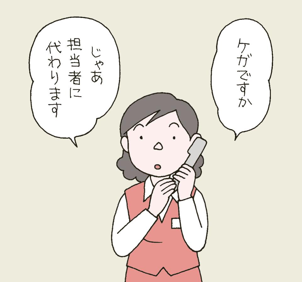 利用者家族からのクレーム電話に対し、話を最後まで聞かず担当につなげようとする事務員のイラスト