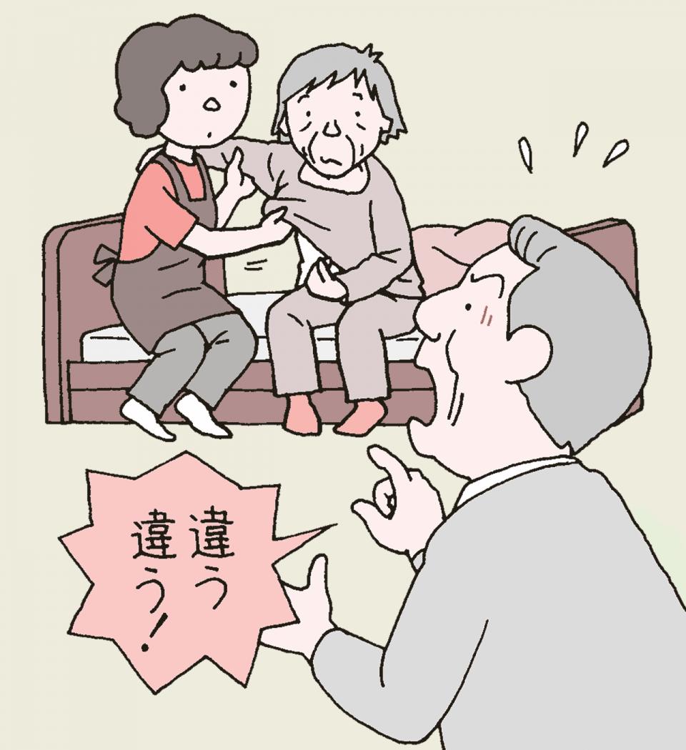 訪問介護に対するクレームのイラスト例。入浴前にはトイレに行くよう依頼していたのにも関わらず、連れて行かず、それを見た家族が指摘しています。