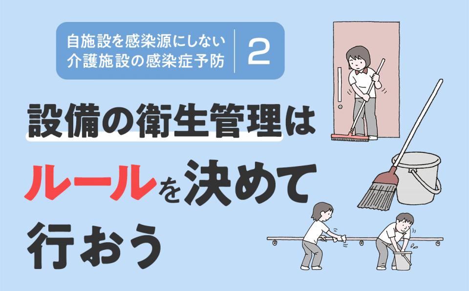 【自施設を感染源にしないために】設備の衛生管理は職員がルールを決めて行おう トラブル対策編(第84回)
