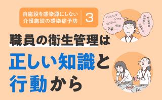 【自施設を感染源にしないために】職員が感染源になることを防ぐ衛生管理|トラブル対策編(第85回)