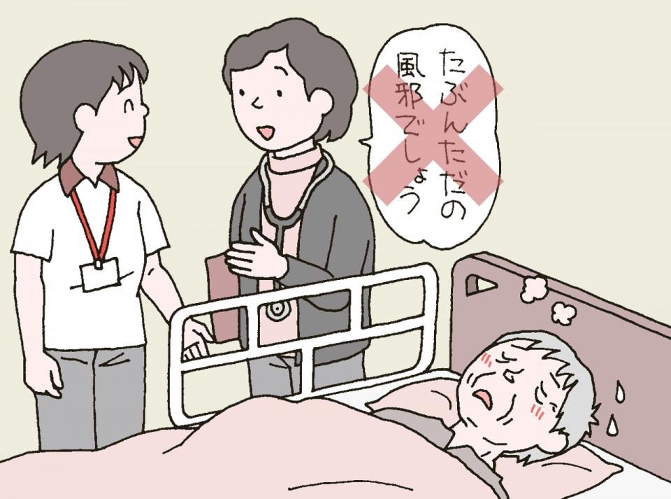 介護施設の利用者がインフルエンザと肺炎を併発しているのを見落としてしまっているイラスト