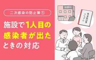 【二次感染の防止策①】1人目の感染者が出たときの対応方法|トラブル対策編(第88回)