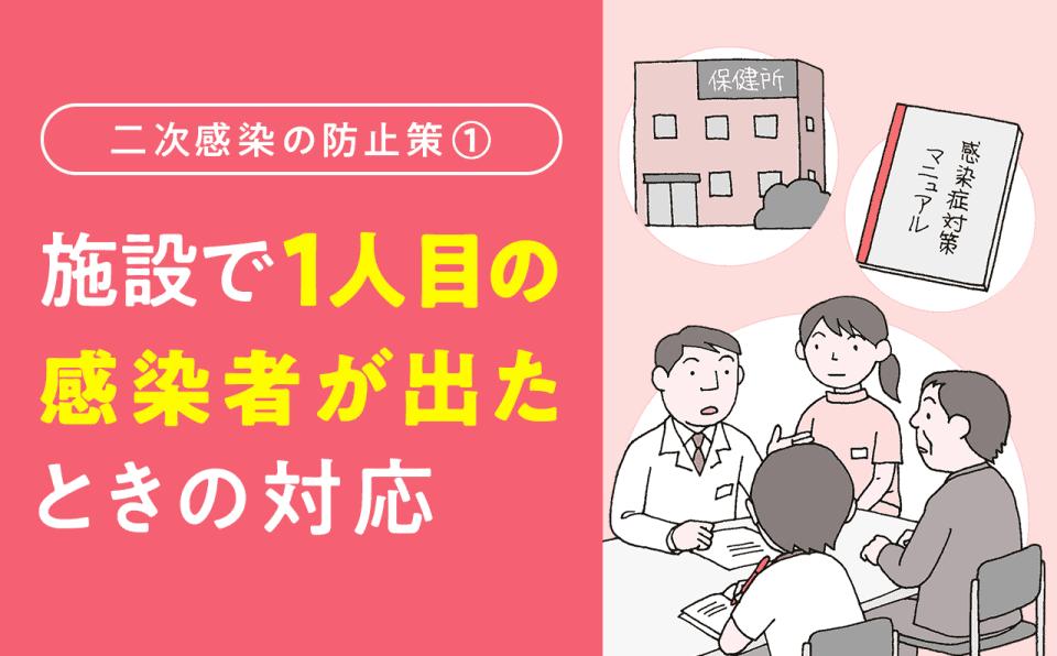 【二次感染の防止策①】1人目の感染者が出たときの対応方法 トラブル対策編(第88回)