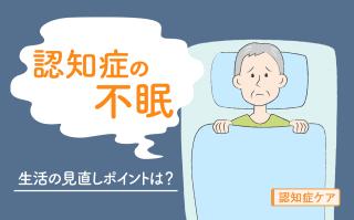 【事例で学べる介護技術】第3回 認知症の方の睡眠障がいを改善するためのケア方法を解説