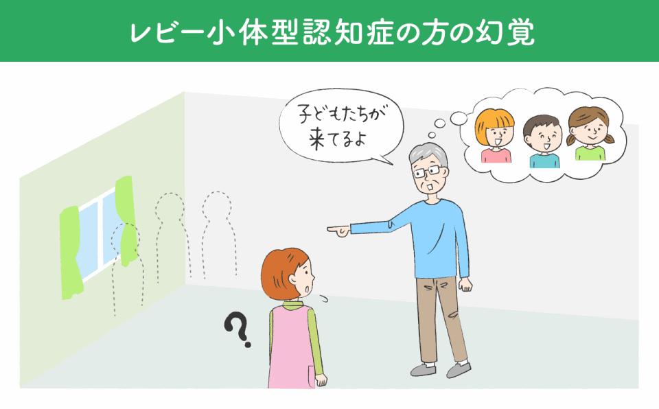【レビー小体認知症の方の幻覚】補助器具などを使用せず、自分の足で立っている白髪の男性が、部屋の何もない部分を指し、「子供がいる」と介護士の女性に話しかけているイラスト