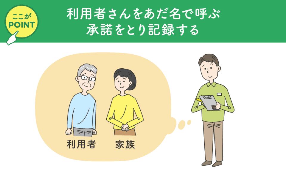 介護現場であだ名で呼ぶことを望まれた場合:利用者さんをあだ名で呼ぶ承諾をとり記録する。