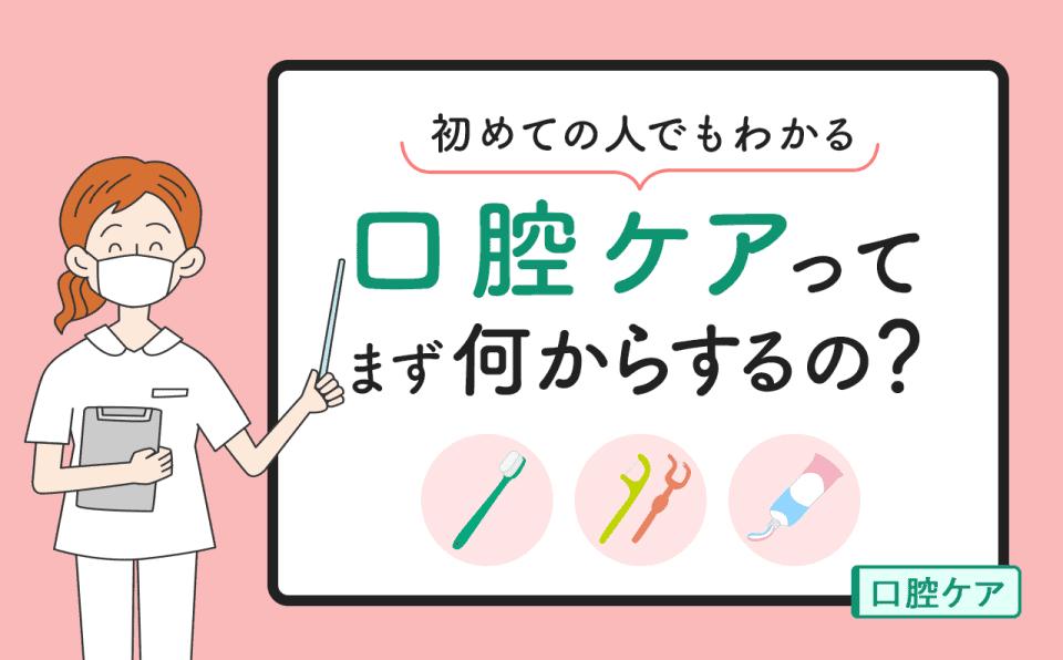 【歯科医監修】口腔ケアの準備|道具・姿勢の調整・声掛けの方法を解説
