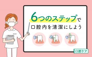 【歯科医監修】誰でもできる!口腔ケアの手順を解説