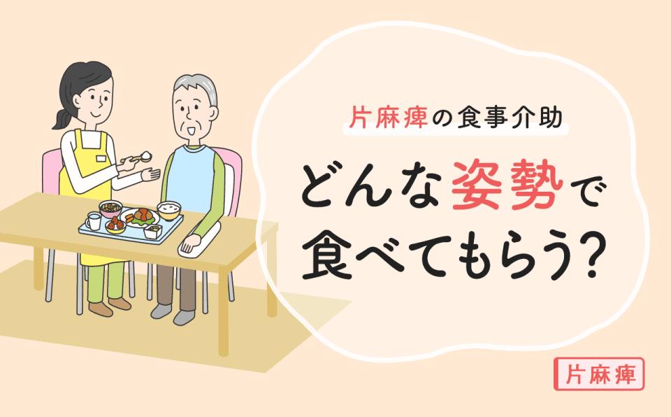 片麻痺の食事介助 どんな姿勢で食べてもらう?