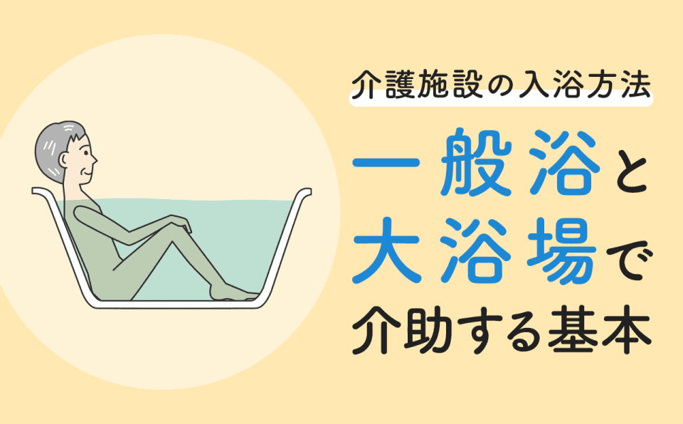 介護施設の入浴方法 一般浴と大浴場で 介助する基本