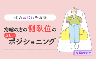 体のねじれを改善。拘縮の方の側臥位の正しいポジショニング
